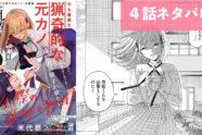 「往生際の意味を知れ!」4話ネタバレ ~元カノの行動は異常!?~