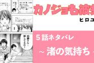 「カノジョも彼女」5話ネタバレ ~謙虚な渚の大胆な行動~