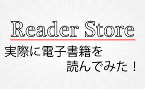 【Reader Store】で実際に電子書籍を読んでみた!