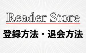 漫画が無料で読める【Reader Store】の登録方法・解約方法