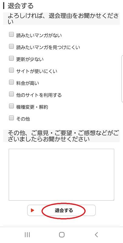 小学館 イー コミック