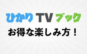 BL好きならココ!【ひかりTVブック】の特徴・お得な楽しみ方を解説!