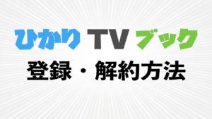 漫画が無料で読める【ひかりTVブック】の登録方法・退会方法