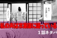 「私の夫は冷凍庫に眠っている」1話ネタバレ ~愛おしい夫を殺害するが復活!?~