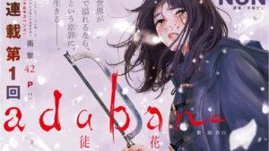 「adabana-徒花-」1話ネタバレ~鮮血の美少女サスペン漫画~