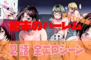 終末のハーレム2巻 全エロシーン(ネタバレも含む)~ギリギリで止まるメイティング~