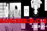 「私の夫は冷凍庫に眠っている」2話(前編)ネタバレ~夫が生き返った!?~