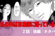 「私の夫は冷凍庫に眠っている」2話(後編)ネタバレ~隣人に殺人がバレる!?~