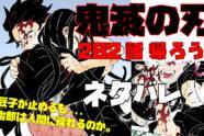鬼滅の刃「帰ろう」202話ネタバレ