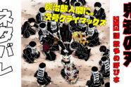 鬼滅の刃「数多の呼び水」203話ネタバレ(画像あり) ~次号、いよいよクライマックス!?~