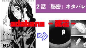 「adabana-徒花-」2話ネタバレ~サイコパス化してきた女子高生~