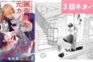 「往生際の意味を知れ!」3話ネタバレ ~念願の元カノとの最悪な再スタート~
