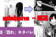 「adabana-徒花-」3話ネタバレ~新たにストーカーを殺す決意!?~