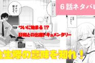 日和の出産ドキュメンタリーがいよいよ開始、しかしこれは日和の復讐!?「往生際の意味を知れ!」6話ネタバレ
