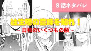 往生際の意味を知れ! 8話「頼られる人」ネタバレ ~日和の作戦!?~