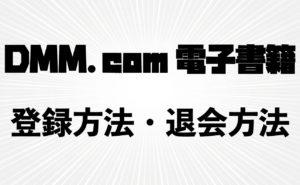 漫画が無料で読める【DMM電子書籍】の登録方法・退会方法