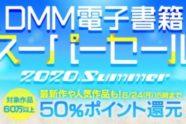 DMM電子書籍スーパーセール!『ガイシューイッショク!』も『デスラバ』も50%ポイント還元