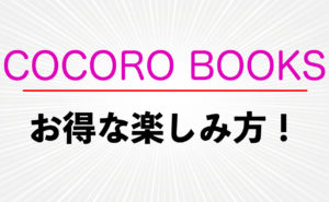 活字も好きならココ!【COCORO BOOKS】の特徴・お得な楽しみ方を解説!