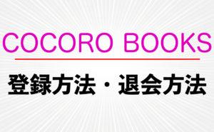漫画が無料で読める【COCORO BOOKS】の登録方法・退会方法