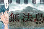 森恒二・最新作「無法島」第1巻ネタバレ・「自殺島」の前日譚を描く、衝撃の話題作
