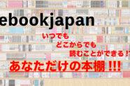 背表紙表示を使い、いつでもどこからでも読むことができるあなただけの本棚「ebookjapan」