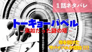 「トーキョーバベル」1話ネタバレ ~突如現れた謎の塔。塔の目的は!?~