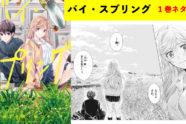 バイ・スプリング 1巻のネタバレ~貧乏が24円で女子高生を買う~