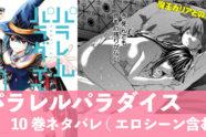 パラレルパラダイス10巻のネタバレ(エロシーン含む)~魔女ガリアとの壮絶な戦い~