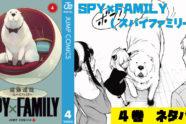 未来が視える犬が新たに家族に!? SPY×FAMILY(スパイファミリー)4巻のネタバレ