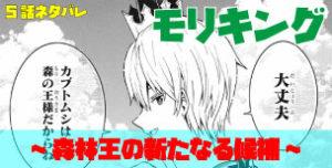 「オオカマキリとの決闘」森林王者モリキング:5話ネタバレ