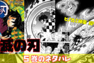 ついに繰り出すヒノカミ神楽「鬼滅の刃」5巻ネタバレ