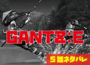 GANTZ江戸の戦いが始まる「GANTZ:E」5話ネタバレ