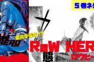RaW HERO(ロウヒーロー)5巻のネタバレ「変人に襲われる千秋」