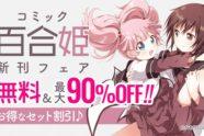 『ゆるゆり』新刊発売記念!1巻無料&最大90%OFF!!(6/10まで)