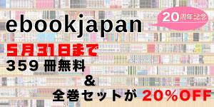 あの頃読んだ漫画を電子書籍で!ebookjapan20周年359冊無料!