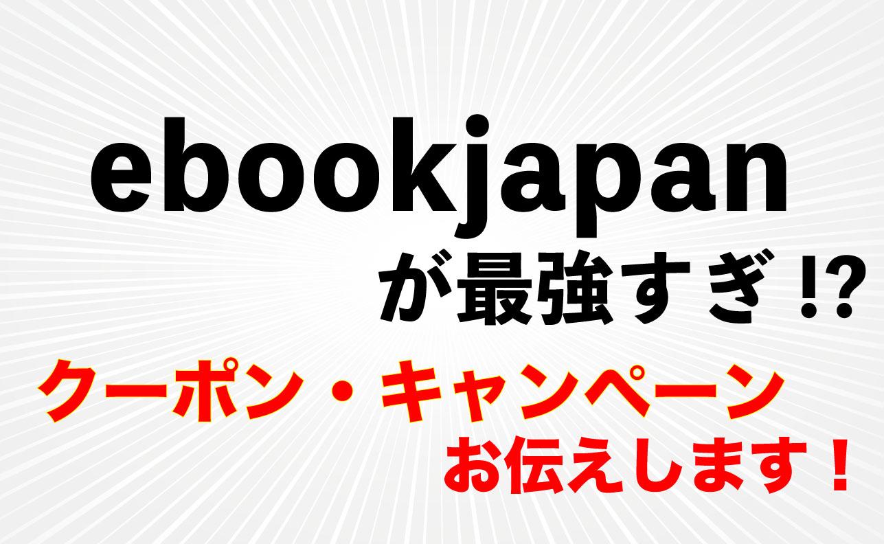 【最大98%OFF!?】ebookjapanのクーポン・キャンペーンが最強すぎた…!!!