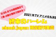 『終末のハーレム』が無料で読める!? ebookjapan限定新刊発売記念キャンペーン開催!