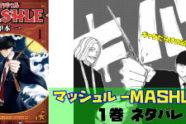 マッシュル-MASHLE- 1巻のネタバレ