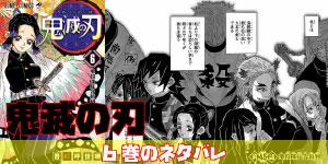 修行の成果「鬼滅の刃」6巻ネタバレ