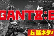 大将戦への準備「GANTZ:E」6話ネタバレ