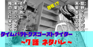 「突然の死!?」タイムパラドクスゴーストライター:7話ネタバレ