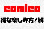 漫画もラノベも楽しめる!【comico】の特徴・お得な楽しみ方を解説!