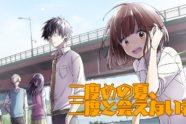 感動する漫画『二度めの夏、二度と会えない君』第5話ネタバレ!