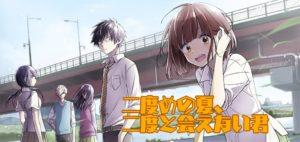 感動する漫画『二度めの夏、二度と会えない君』第4話ネタバレ!