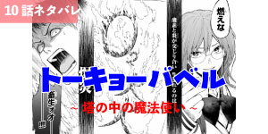 「トーキョーバベル」10話ネタバレ