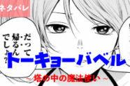 「トーキョーバベル」13話ネタバレ