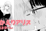 おかえりアリス 3話ネタバレ~突然のキス~