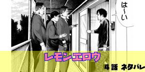 レモンエロウ:4話ネタバレ~同業者!?~