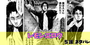 レモンエロウ:5話ネタバレ~交渉決裂!?~