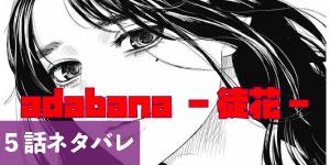 adabana-徒花-:5話ネタバレ